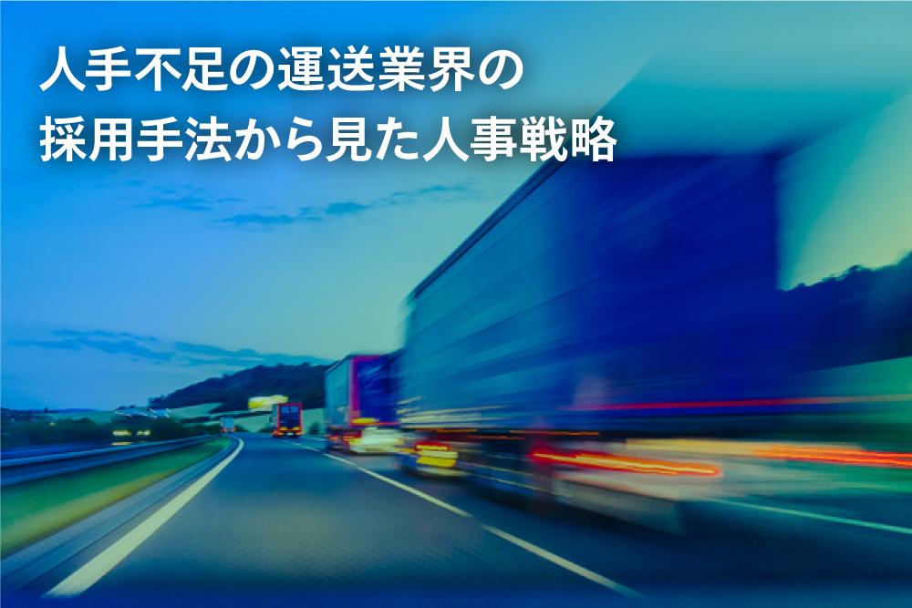人手不足の運送業界 採用手法から見た人事戦略