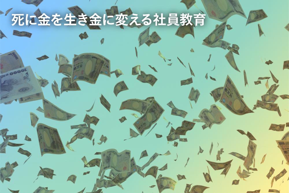 死に金を生き金に変える社員教育