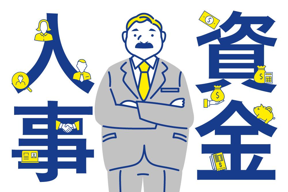 経営者の抱える悩み2つ「人事」と「資金」