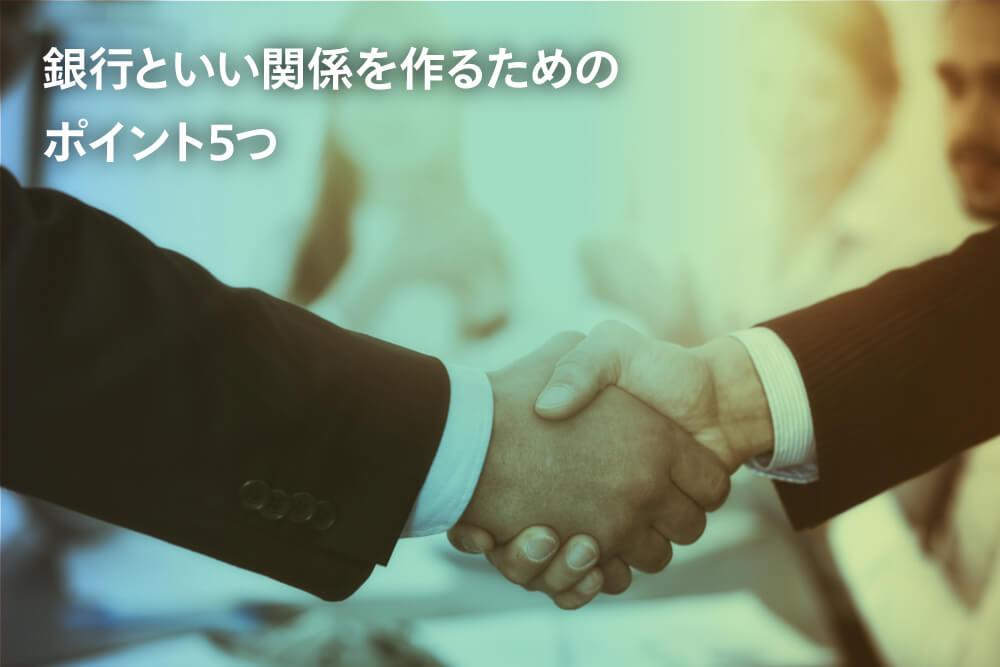 銀行といい関係を作るためのポイント5つ