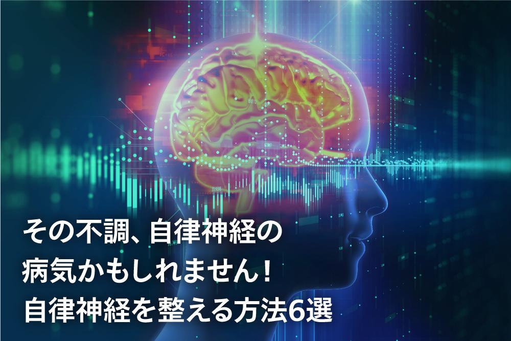 その不調、自律神経の病気かもしれません! 自律神経を整える方法6選