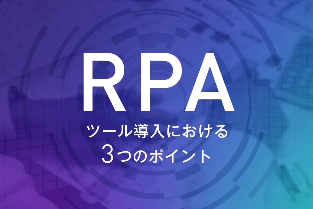 RPAで業務改善! RPAツールの導入で気をつけなければならないポイントとは