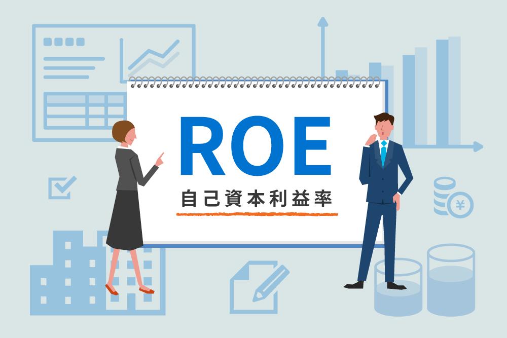 中小企業がROE経営を意識するメリットとは