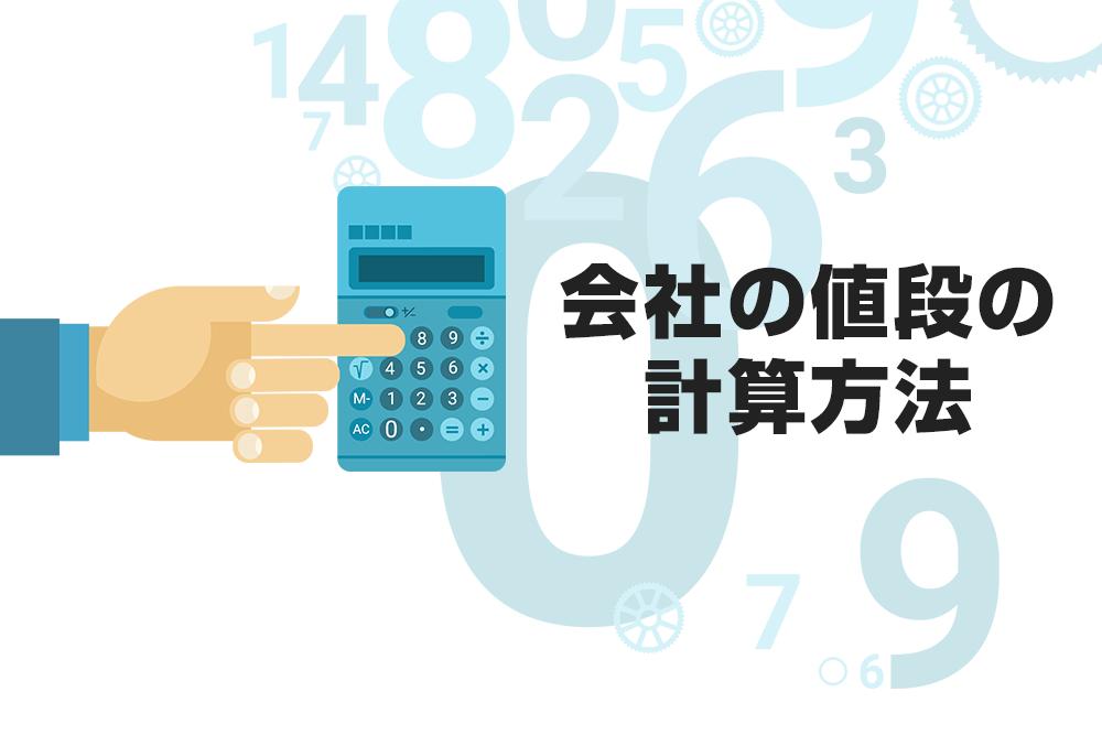 我が社がM&A? 中小企業におすすめの会社の値段の計算方法