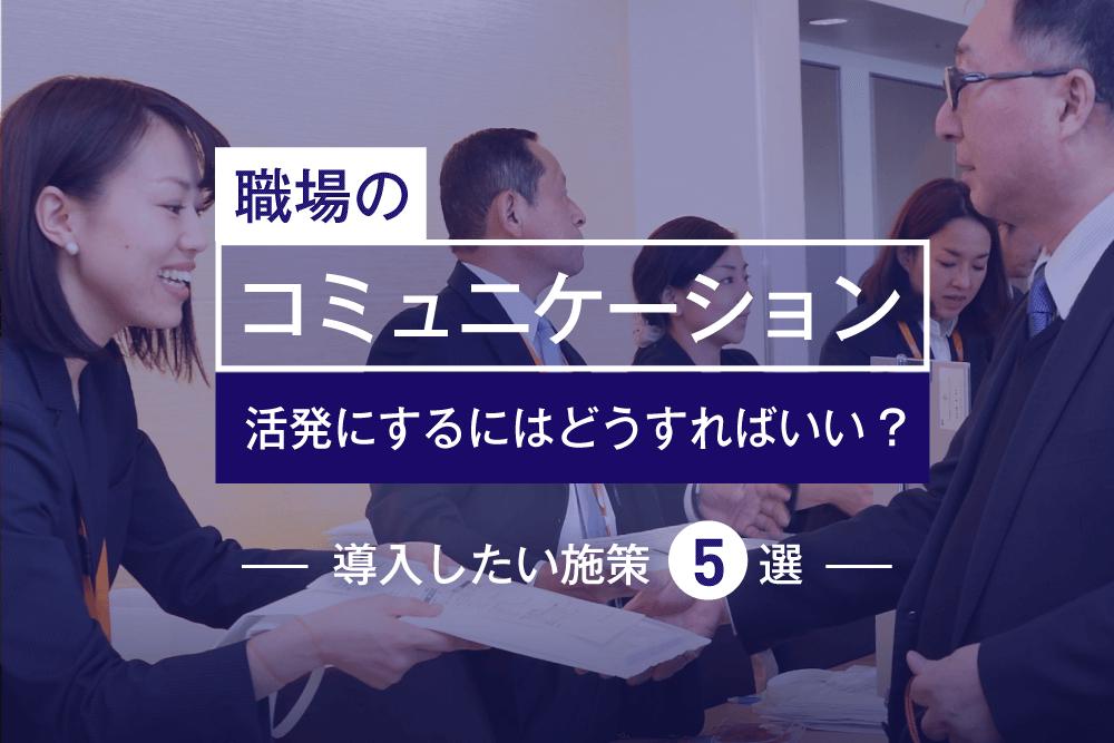 職場のコミュニケーションを活発にするにはどうすればいい? 導入したい施策5選
