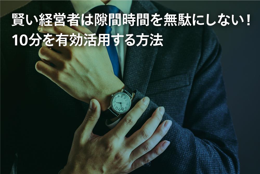 賢い経営者は隙間時間を無駄にしない!10分を有効活用する方法