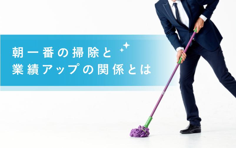 朝一番の掃除と業績アップの関係とは