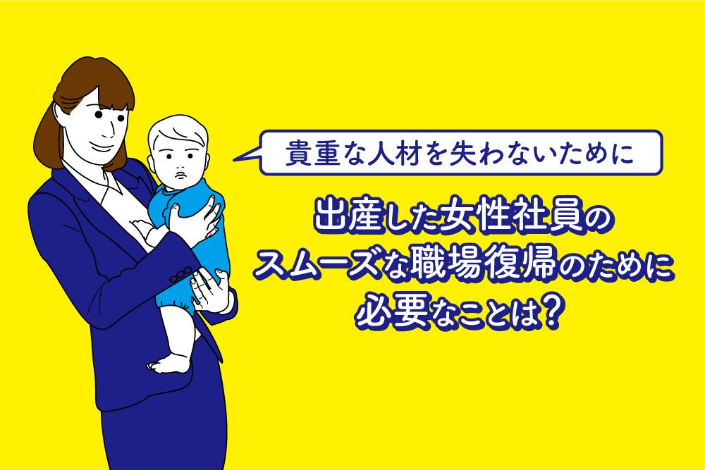 貴重な人材を失わないために 出産した女性社員のスムーズな職場復帰のために必要なことは?