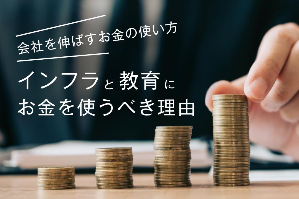 会社を伸ばすお金の使い方 インフラと教育にお金を使うべき理由