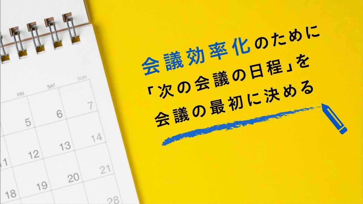 会議効率化のために「次の会議の日程」を会議の最初に決める