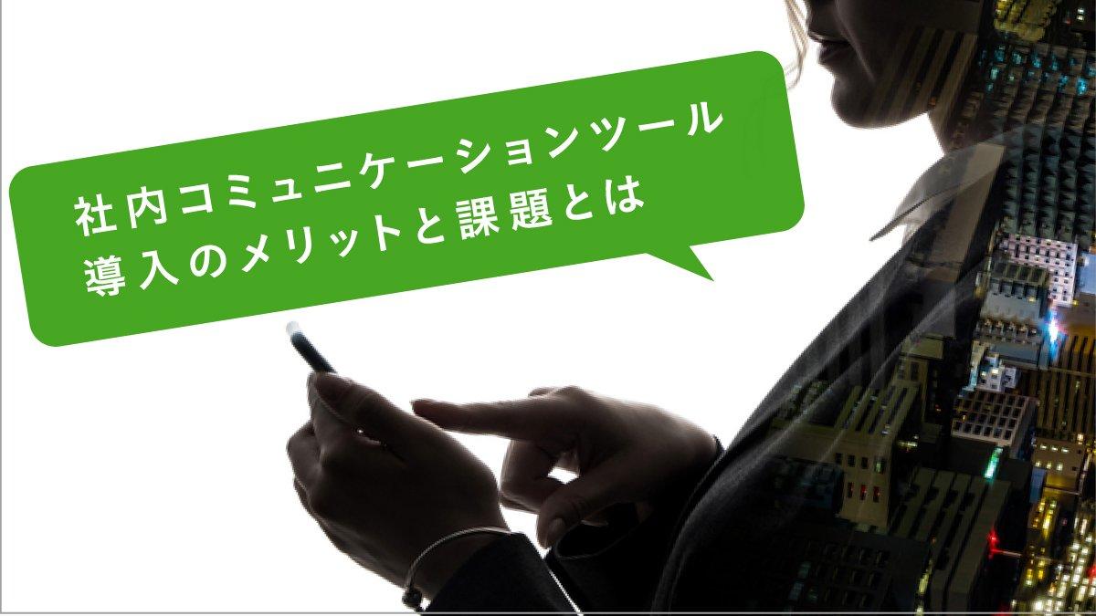 社内コミュニケーションツール 導入のメリットと課題とは