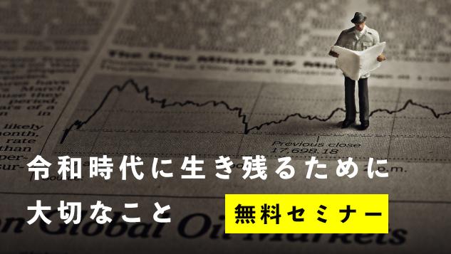 2020年4月27日〔東京〕会社を絶対に潰さない社長の「金言」100【無料セミナー】